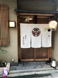 Gion à Kyoto